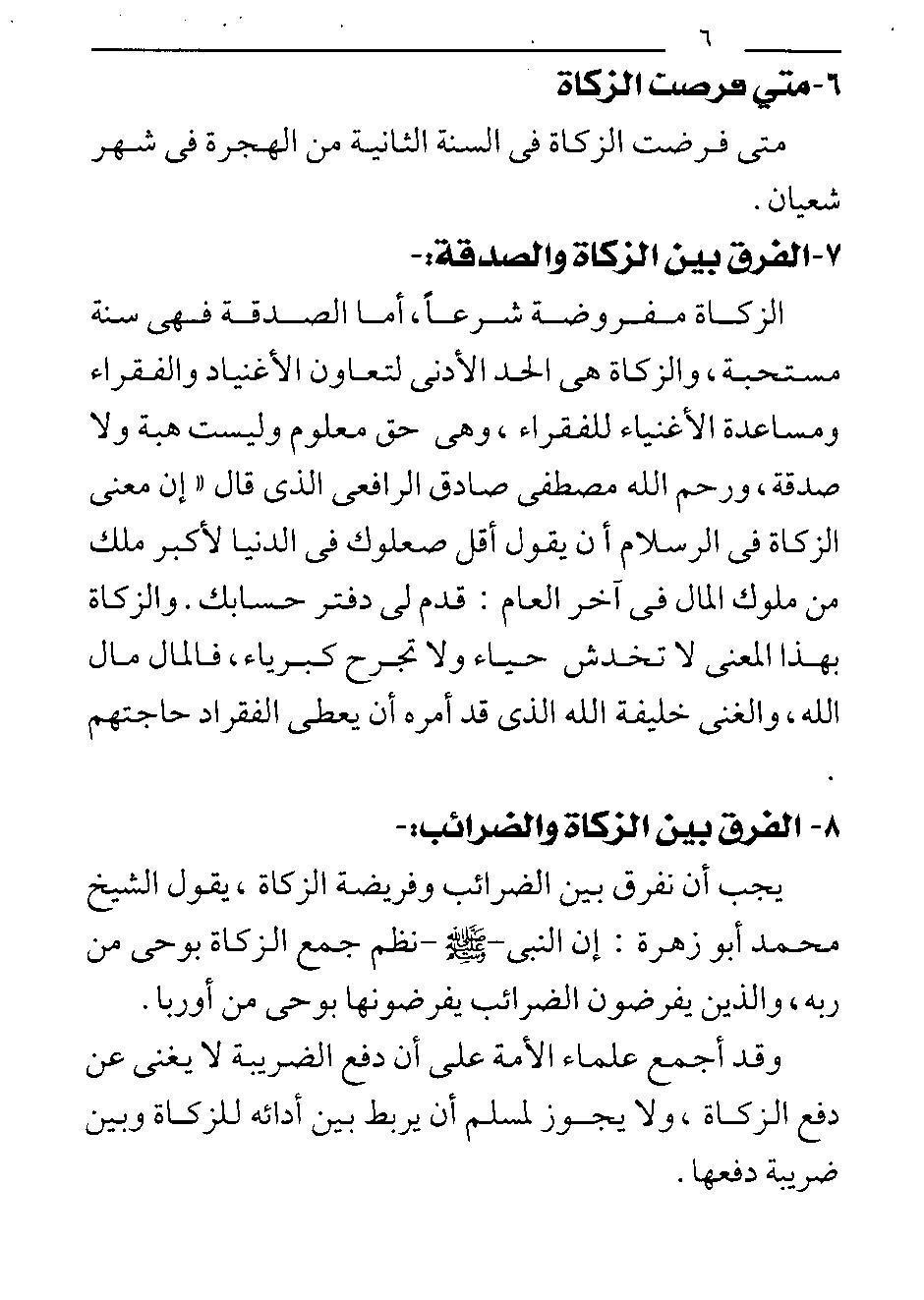 """من الفقة الاسلامى الكتاب الثانى فى ( احكام الزكاة من القرآن والسنة ) للشيخ سامى محمود """" 918930770"""