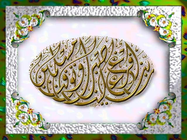كل يوم دعاء /سعاد عثمان - صفحة 4 585766176