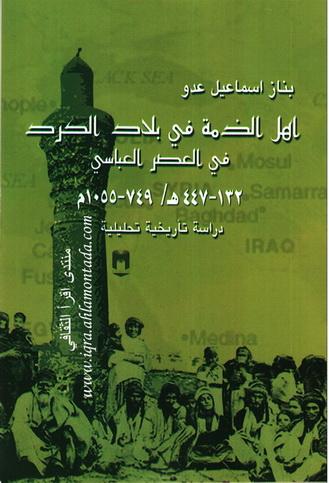 أهل الذمة في بلاد الكرد في العصر العباسي - بناز أسماعيل عدو 983283689