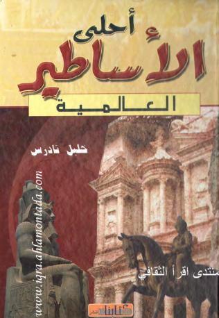 كتاب: أحلى الأساطير العالمية لخليل تادرس 323284929