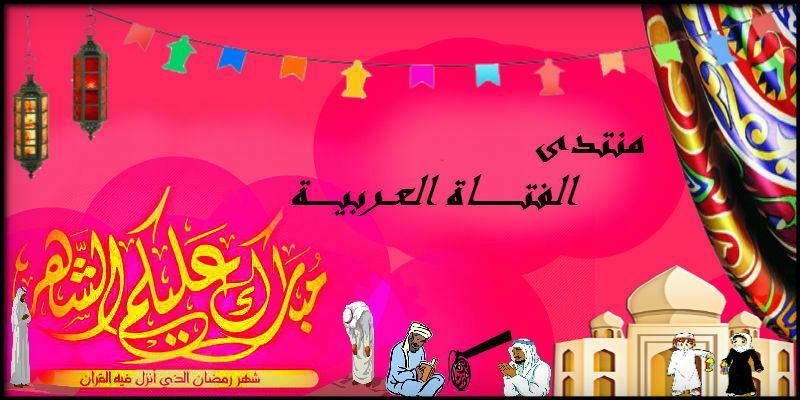 منتدى الفتاة العربية