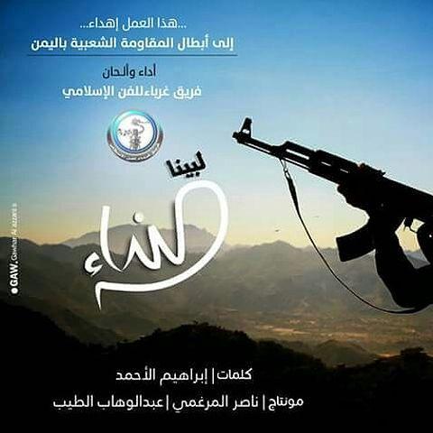لبينا النداء mp3 إهداء إلى المقاومة الشعبية اليمن غرباء قروب 286398602