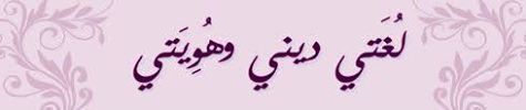 مسابقة محبة القرآن الكريم ( عام 1438 )هجرية  - صفحة 2 889328104