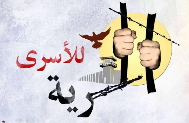 منحي الأسرى ومنحي كل الأبطال mp3 فلسطين 695243485
