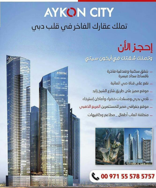 تملك شقة في قلب دبي | عقار فاخر | ايكون سيتي | المربع الذهبي | شقة | الامارات 468262563