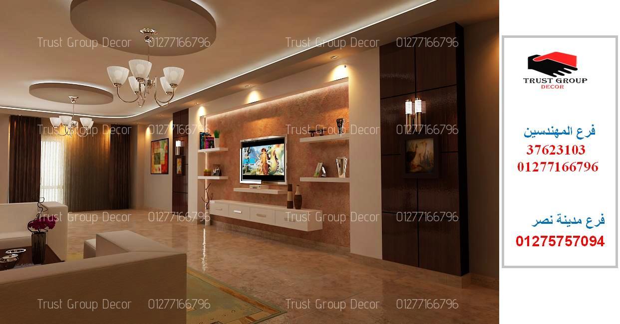 شركة ديكورات وتشطيبات فى مصر - افضل شركة تشطيب ( للاتصال  01275757094)  617783036