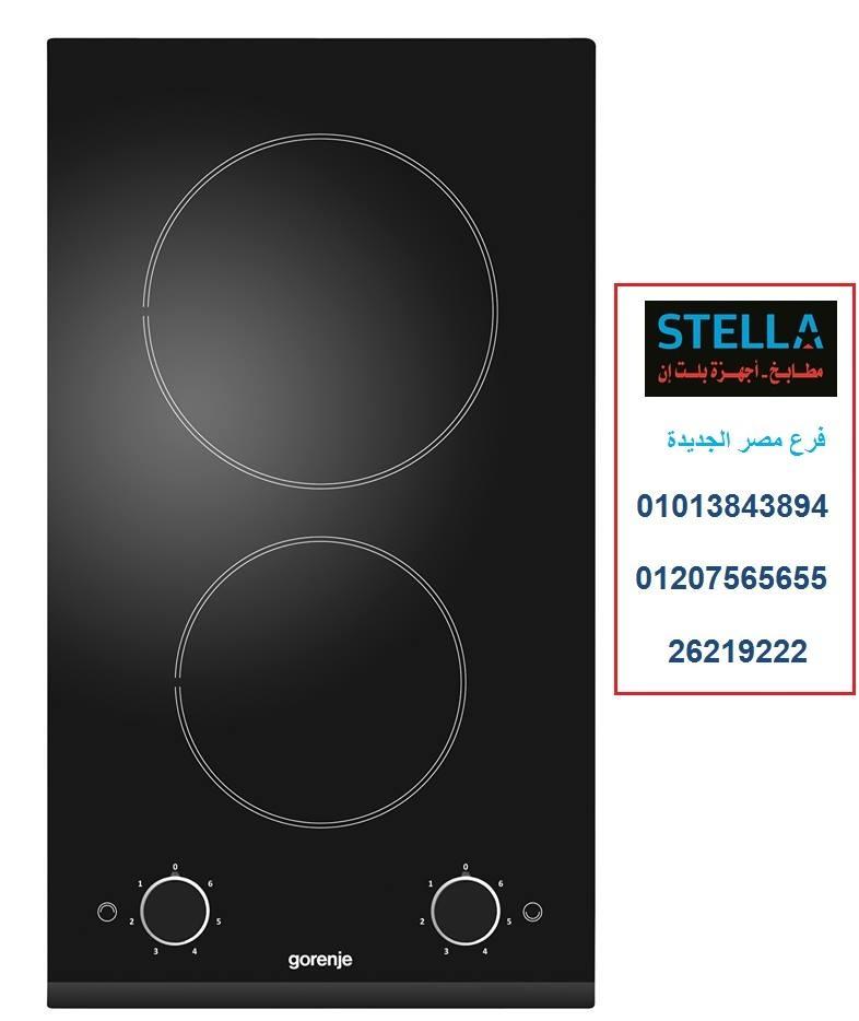 مسطحات بلت ان كهرباء  -  مسطح  كهرباء ( للاتصال   01207565655) 514341255