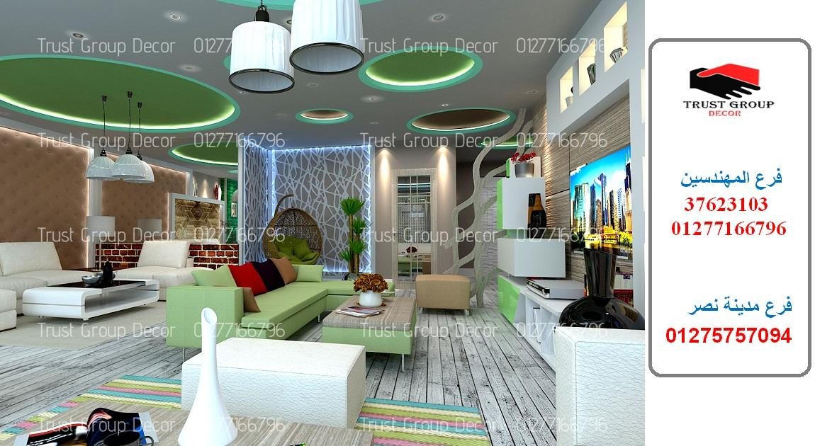 شركة تشطيبات وديكور فى مصر – شركة ديكور  ( للاتصال   01277166796 ) 330677182