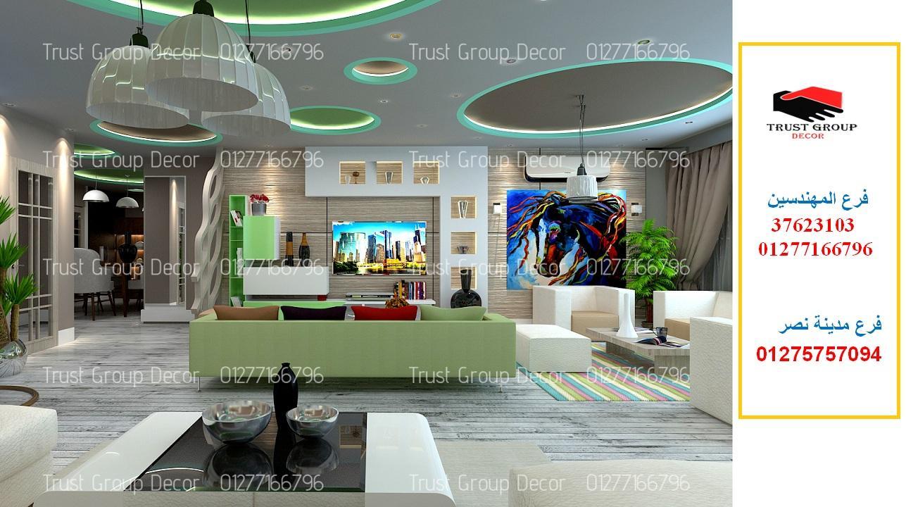 شركة ديكور فى مصر – شركة تشطيب فى مصر ( للاتصال    01277166796)  430419792