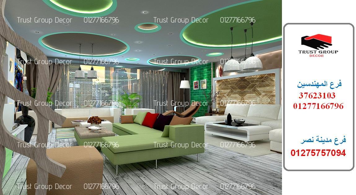 شركة ديكور فى التجمع الخامس – شركة ديكور فى مصر الجديدة ( للاتصال    01277166796 ) 517257754