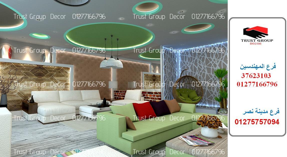 شركة ديكور فى التجمع الخامس – شركة ديكور فى مصر الجديدة ( للاتصال    01277166796 ) 955169675