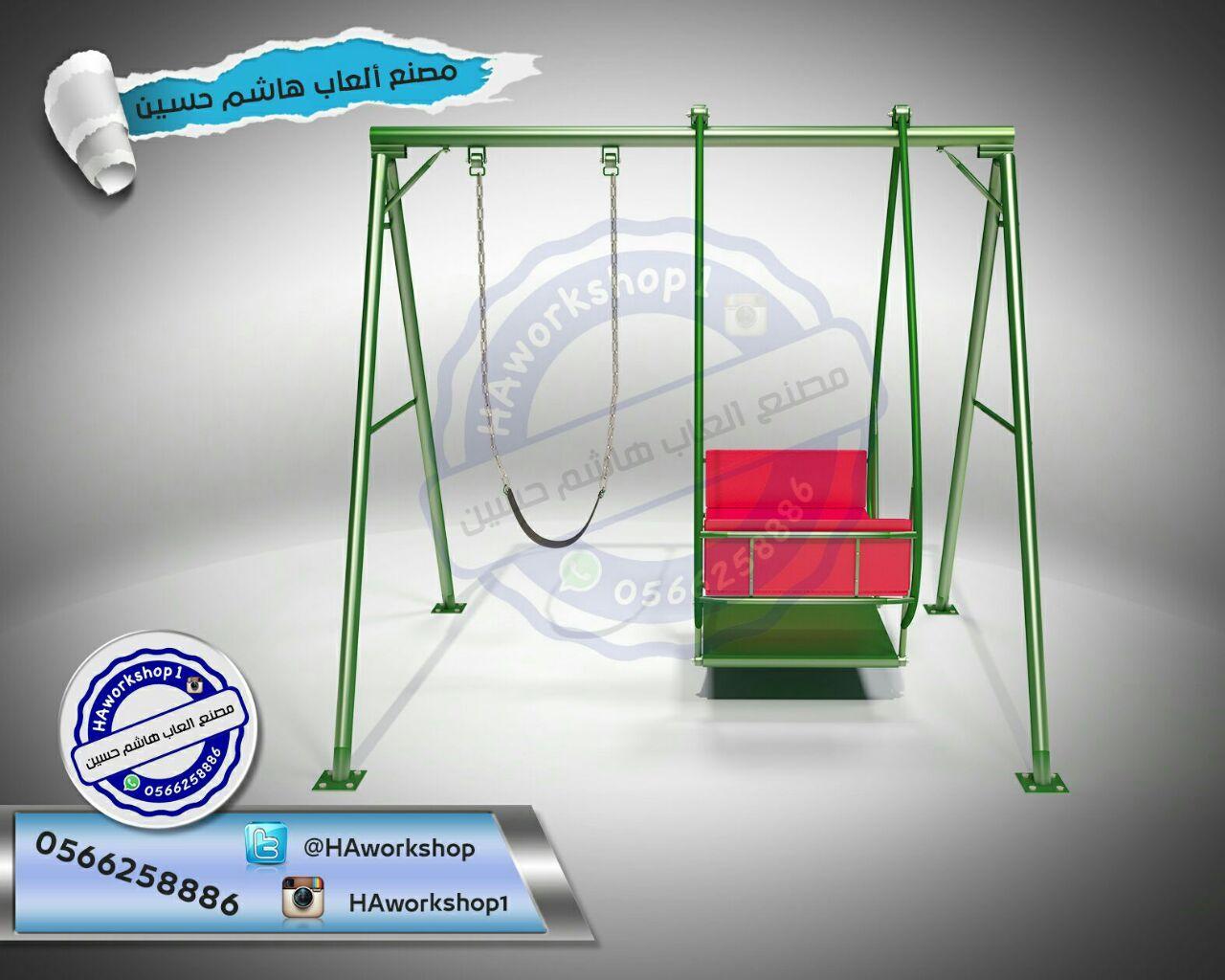 مصنع العاب هاشم حسين مراجيح زحاليق سلم تسلق صحن دوار نطاطات العاب هزازة 0566258886 703974686