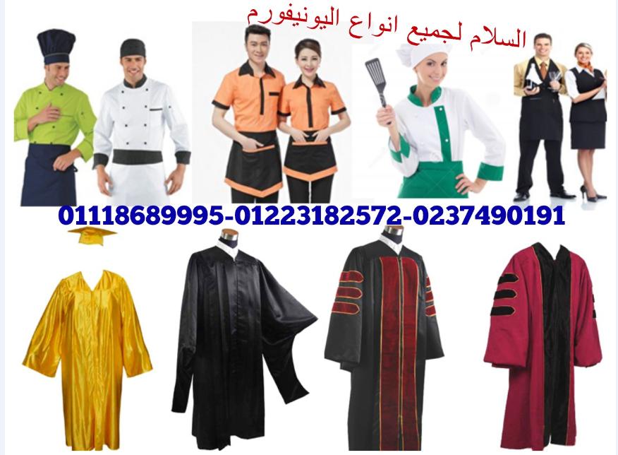 uniformمصنع زى موحد و اليونيفورم للشركات وملابس الموظفين والعمال (الزى الرسمى للشركات ) 01118689995- 01223182572 386769004