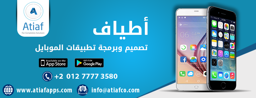 شركة اطياف | شركة_تصميم برامج موبايل | شركة_تصميم_تطبيقات 502419309