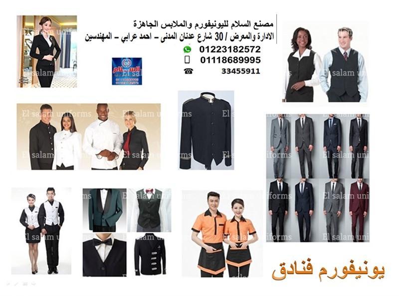 اماكن تصنيع يونيفورم فنادق (شركة السلام لليونيفورم 01223182572 )   460806516