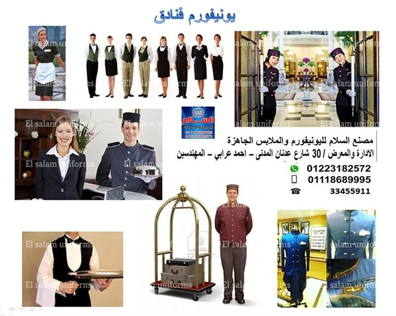 اماكن تصنيع يونيفورم فنادق (شركة السلام لليونيفورم 01223182572 )   859201264