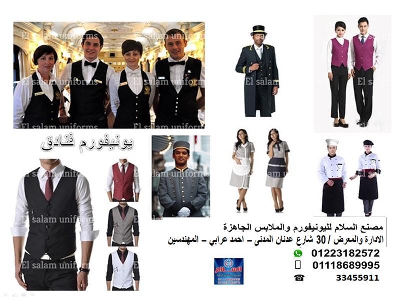 اماكن تصنيع يونيفورم فنادق (شركة السلام لليونيفورم 01223182572 )   980648682