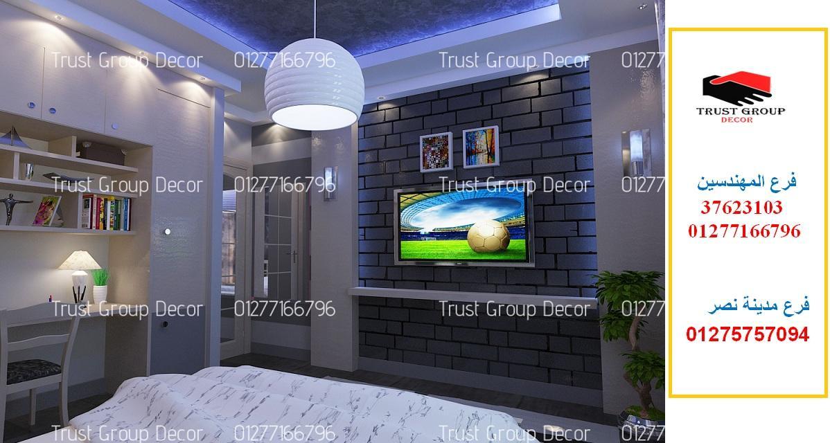 مكتب تشطيبات  – افضل سعر تشطيب   01277166796 919188285