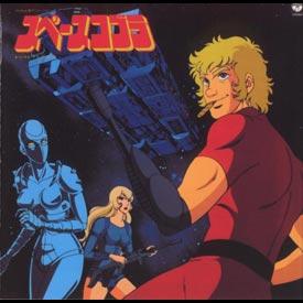 Chronique d'animé Japonais - Page 2 Cobra