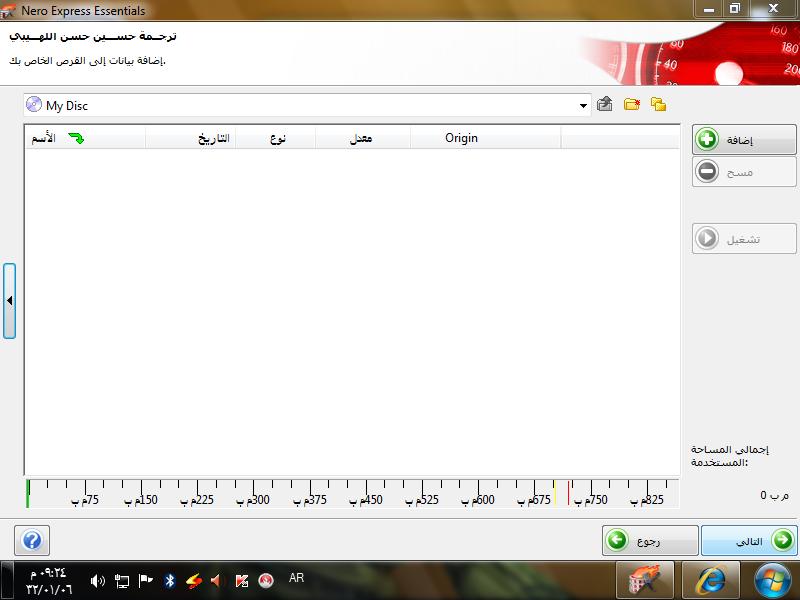 تعريب برنامج نيرو السابع 7.9.6. افضل اصدار على الاطلاق 533267606