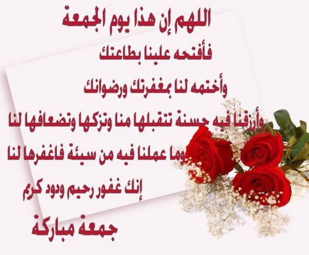جمعة مباركة بإذن الله   - صفحة 3 267410738