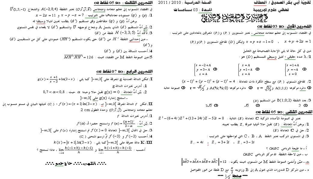 اختبار الفصل الثاني  بثانوية أبي بكر لسنة 2011 518924016