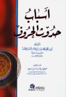 منتدى الشيخ فرغلي عرباوي للقراءات 292615060