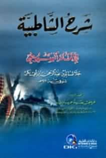 منتدى الشيخ فرغلي عرباوي للقراءات 316962955