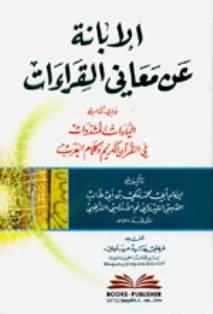 منتدى الشيخ فرغلي عرباوي للقراءات 457881644