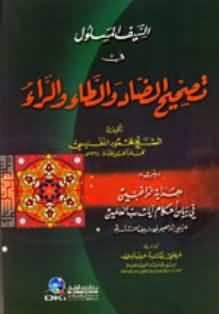 منتدى الشيخ فرغلي عرباوي للقراءات 462520728