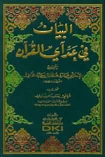 منتدى الشيخ فرغلي عرباوي للقراءات 525816485