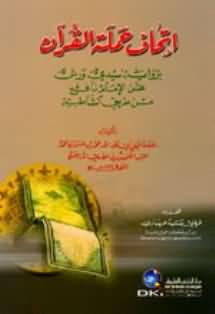 منتدى الشيخ فرغلي عرباوي للقراءات 660636310