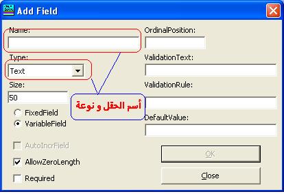 الدرس السابع عشر ...قواعد البيانات / الجزء الاول :مقدمة فى كيفية أنشاء قاعدة بيانات وطرق ربطها بالفجوال بيسك 6 957187345