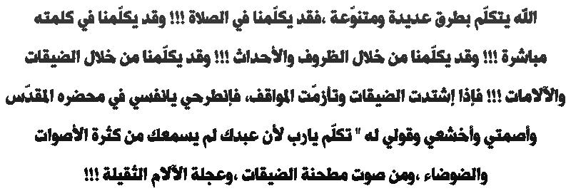 تكلم يارب 633781592
