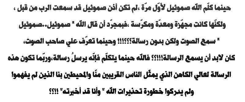 صديق الملائكه  الانبا كاراس - تهنئه بصوم العذ 954450116
