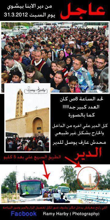 مباشر .. مصرع  ثمانية أقباط  بدير الأنبا بيشوى  بسبب الزحام على زيارة مزار قداسة البابا  157264447
