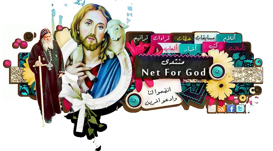 Net for God