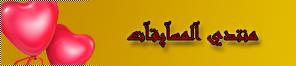 منتـــــــــــــــدي المســـــــــــــــابقات والاشعارات الإدارية