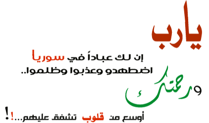 أناشيد جهادية مهداة للجميع - صفحة 2 268728116
