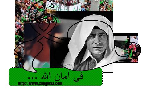 زنقتنا في ضيافه العضو..........روح العروبة - صفحة 2 503477723