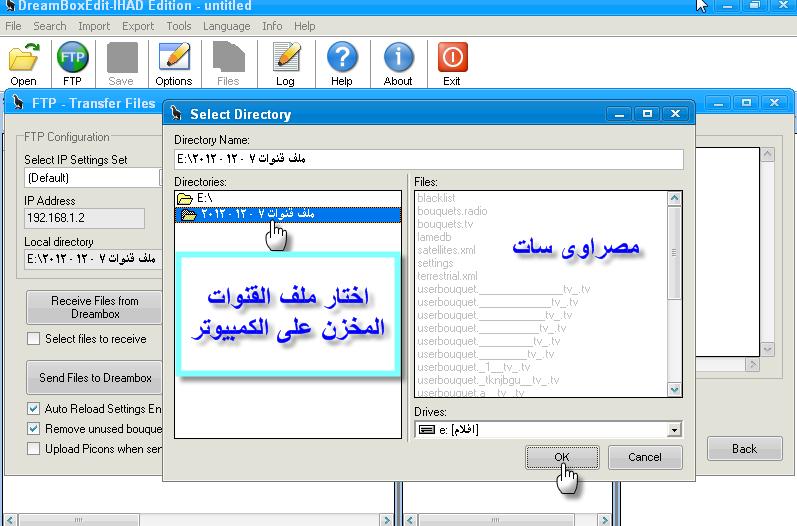 شرح بسيط من  صديق لارسال ملف القنوات لاجهزة الدريم hd بواسطة برنامج DreamBoxEdit 524024660