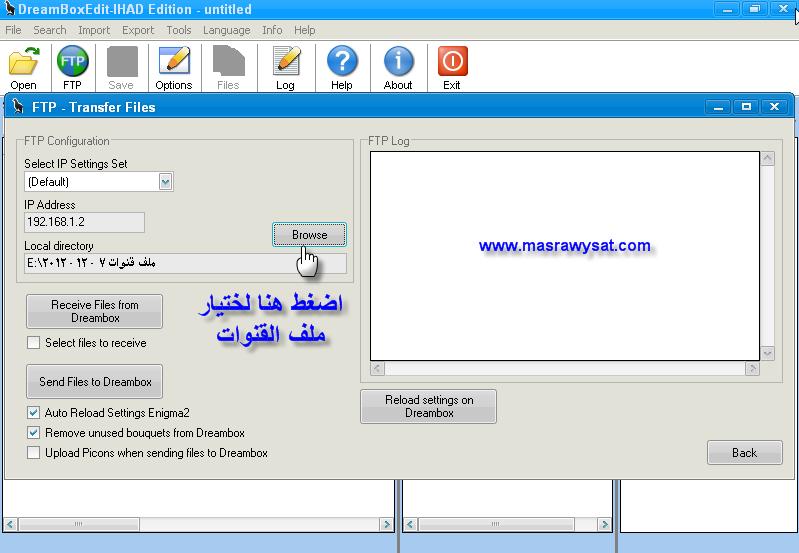 شرح بسيط من  صديق لارسال ملف القنوات لاجهزة الدريم hd بواسطة برنامج DreamBoxEdit 862550696