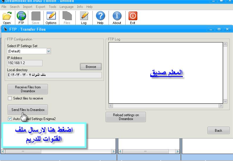 شرح بسيط من  صديق لارسال ملف القنوات لاجهزة الدريم hd بواسطة برنامج DreamBoxEdit 866864614