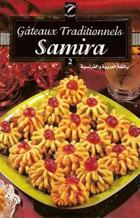 كل كتب سميرة الجزائرية 495800004