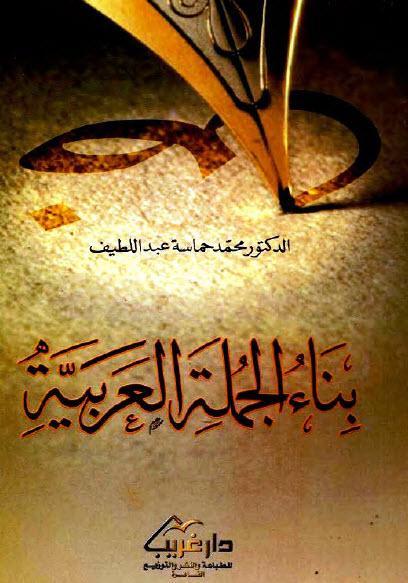لطلبة الادب العربي كتاب(بناء الجملة العربية) 929326561