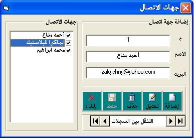 تعلم كيفية إرسال البريد الالكترونى من خلال الفجوال بيسك 6 بدون أى أدوات !!! 717757011