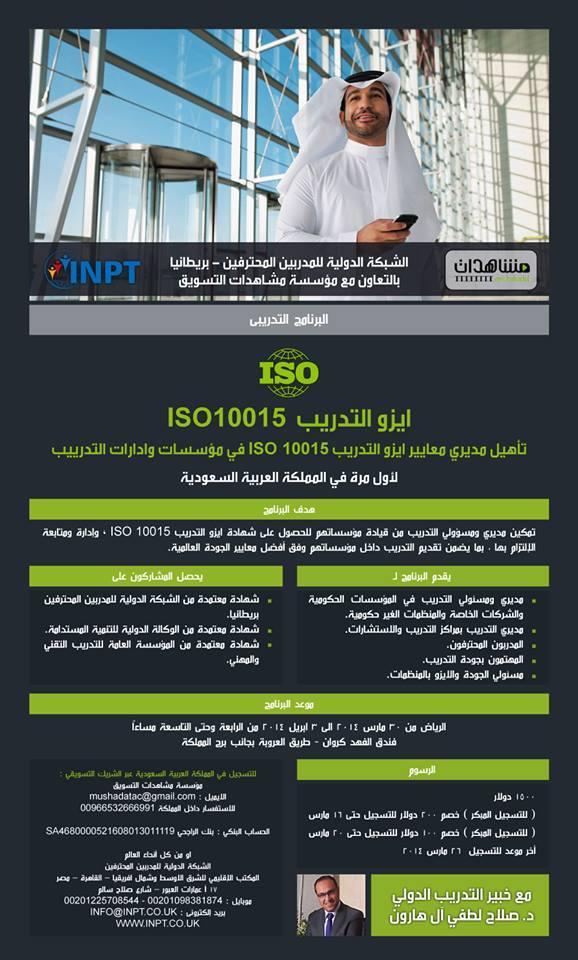 ISO 10015  ايزو التدريب 805675396