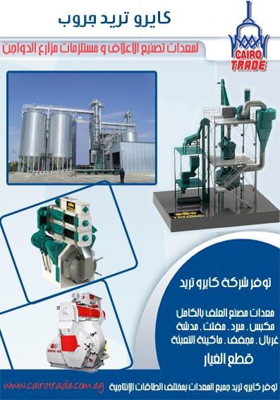 تطور انشاء مصانع الاعلاف 728649730