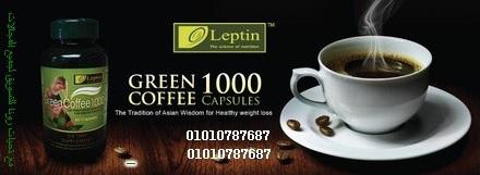 كبسولات القهوه الخضراء للتخسيس الامن والصحى - والقهوه الخضراء 1000 الامريكيه للتخسيس  992920519
