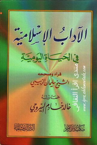 الآداب الإسلامية في الحياة اليومية - الشيخ سليمان الزبيبي 796318829